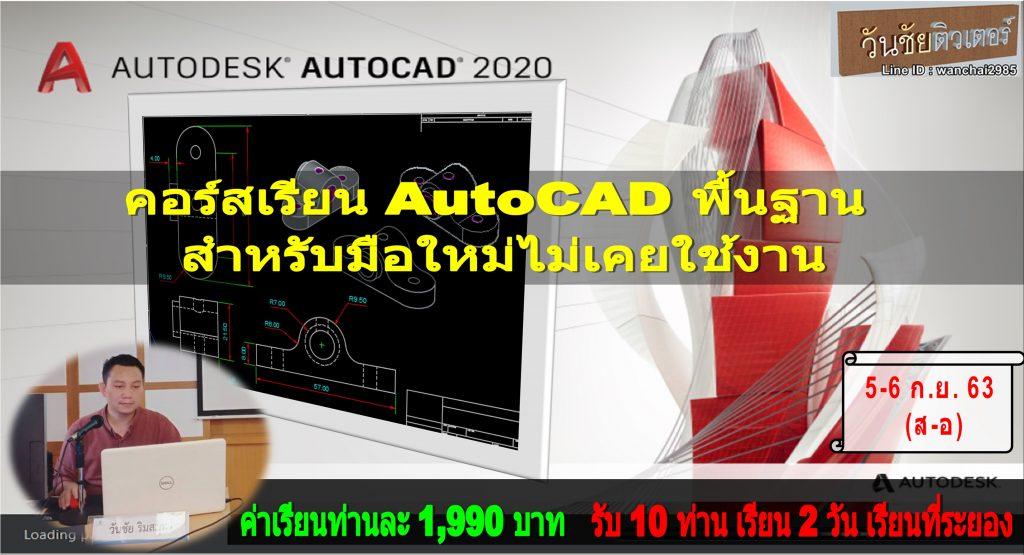 เรียน AutoCAD พื้นฐาน